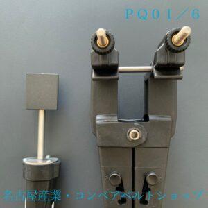 丸ベルト溶着機PQ01/6