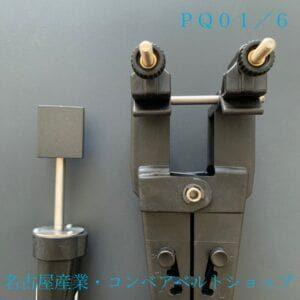 丸ベルト溶着機 PQ01/6