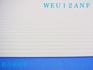 WEU-12ANF(裏面)
