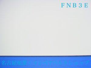 FNB3E(表面)