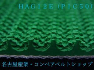 HAG12E(側面)