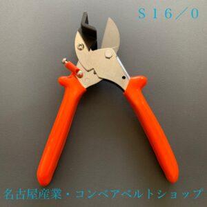丸ベルト用カッティング機 S16/0