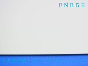 FNB-5E(高い滑り性と離型性)