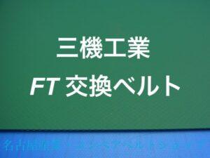FT交換用平ベルト