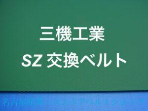 SZ交換用平ベルト