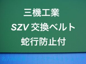 SZV交換用平ベルト