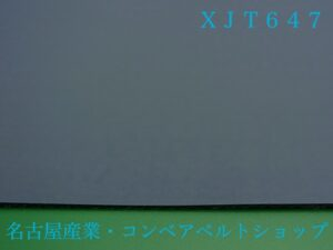 XJT-647(フッ素フィルムベルト)