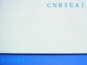 CNB5EA1(表面)