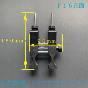 丸ベルト溶着治具F16(正面)