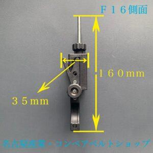 丸ベルト溶着治具F16(側面)