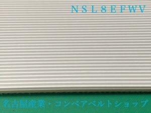 NSL8EFWV(表面)