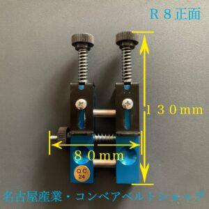 丸ベルト溶着治具R8(正面寸法)
