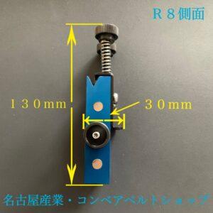 丸ベルト溶着治具R8(側面寸法)