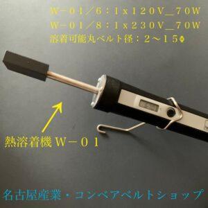 熱溶着機 W-01