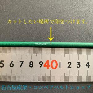 丸ベルトカット位置をマーキング丸ベルトを希望の長さ(カット位置)にマーキングを施す。