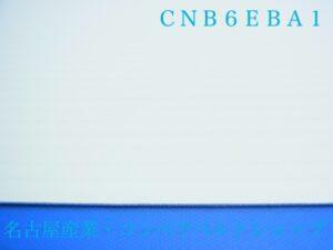 CNB-6EB-A1(離型性ベルト)