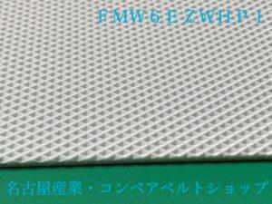FMW6EZWH-P1(粘着物搬送に最適な離型性)