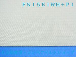 FNI-5EIWH+P1(スベリ特性ベルト)