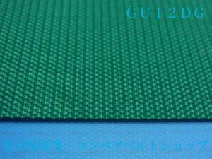 GU-12D-G(緑色ポリエステルハンプ)