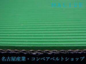 HAL-12E(急傾斜搬送用縦溝ベルト)