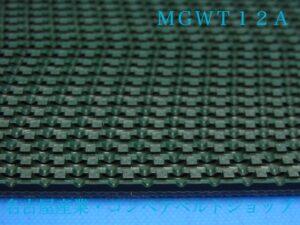 MGWT-12A(傾斜搬送用塩ビベルト)