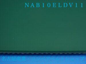 NAB-10ELDV 11(PVC搬送加工用ベルト)