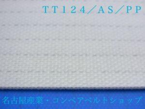 TT124ASPP(炊き立てご飯搬送に最適)