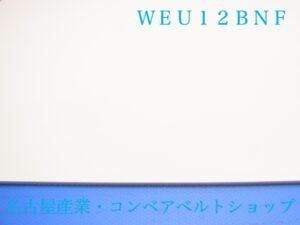 WEU-12BNF(両面ウレタンカバーゴム付)