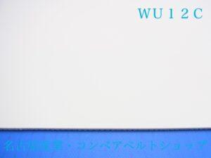 WU-12C(両面カバー付パーツフィーダー用途)