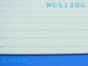 WUS-12DG(シリコン含浸 離型性ハンプ)