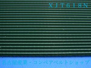 XJT-618N(傾斜搬送・縦溝仕様)