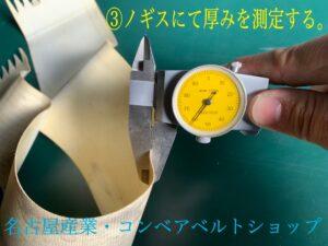 ベルトの厚み測定