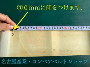 ベルト寸法の測定・確認