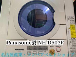 パナソニック(Panasonic)衣類乾燥機NH-D502P