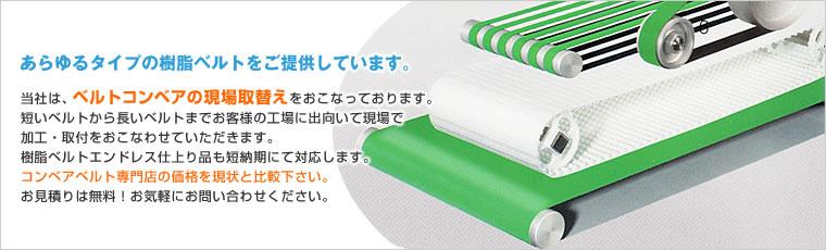 コンベアベルト販売-名古屋産業有限会社 ハバジット日本特約店